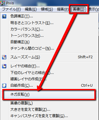 【図】「画像(I)」→「ネガ反転(V)」