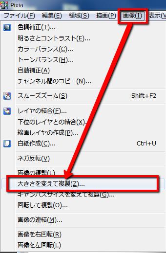 【図】「画像(I)」→「大きさを変えて複製(Z)」│