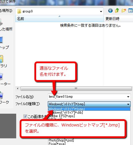 【図】ファイルの種類にBMP(Windowsビットマップ)形式を選択│